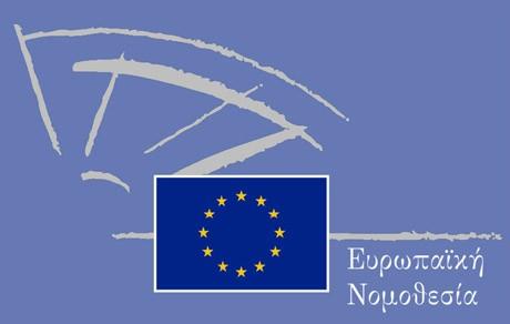 Ευρωπαϊκή Νομοθεσία