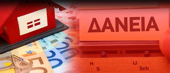 Προχωρά η ΔΙΑΜΕΣΟΛΑΒΗΣΗ για τη ρύθμιση των κόκκινων δανείων