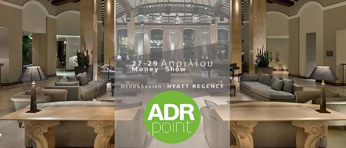 To ADR point συμμετέχει στο MONEY SHOW 2018