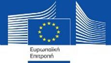 Ευρωπαϊκή Επιτροπή Βρυξέλες
