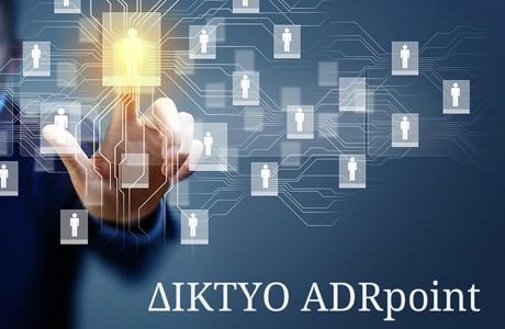 Δίκτυο ADRpoint